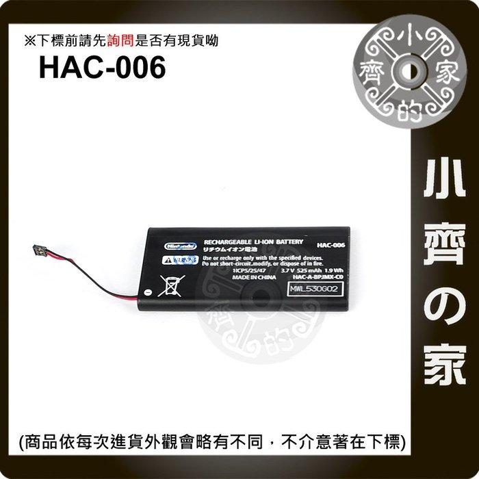 HAC-006 Switch NS 任天堂 JoyCon左右手把 左右手柄 充電電池 鋰電 維修 零件 更換 小齊的家