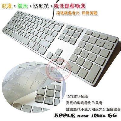 ~蝶飛~蘋果巧克力 鍵盤膜 台式筆記本電腦 鍵盤保護膜 靜音 防水 桌上型有線鍵盤膜