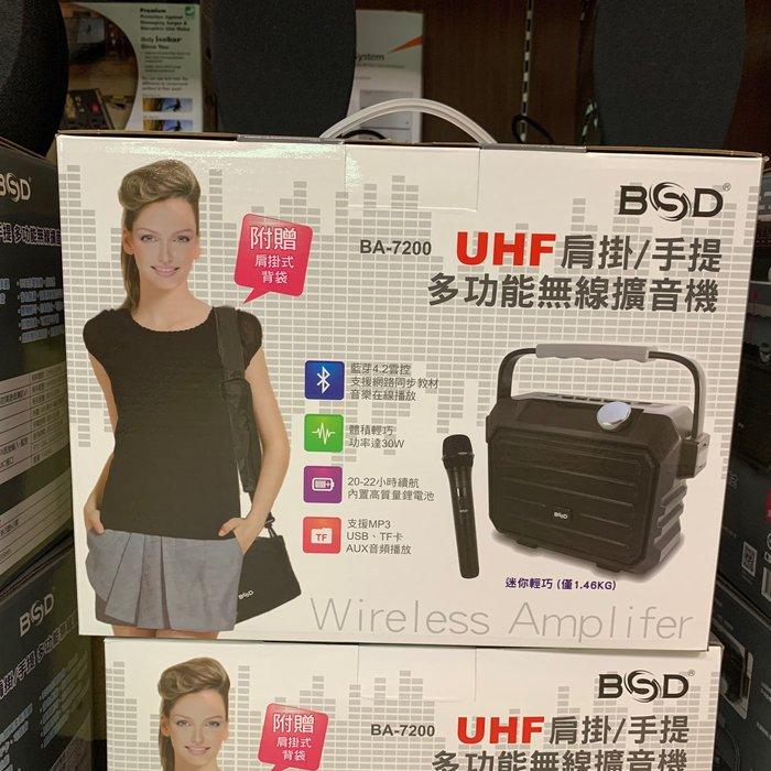 特價 視聽影訊 公司貨 BSD UHF USB+BT+TF 肩掛/手提兩用多功能擴音機BA-7200取代ya6000