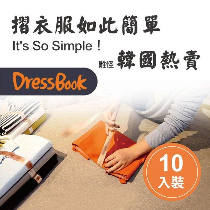 【現貨】圖書快速3秒收納摺衣板 10入一包