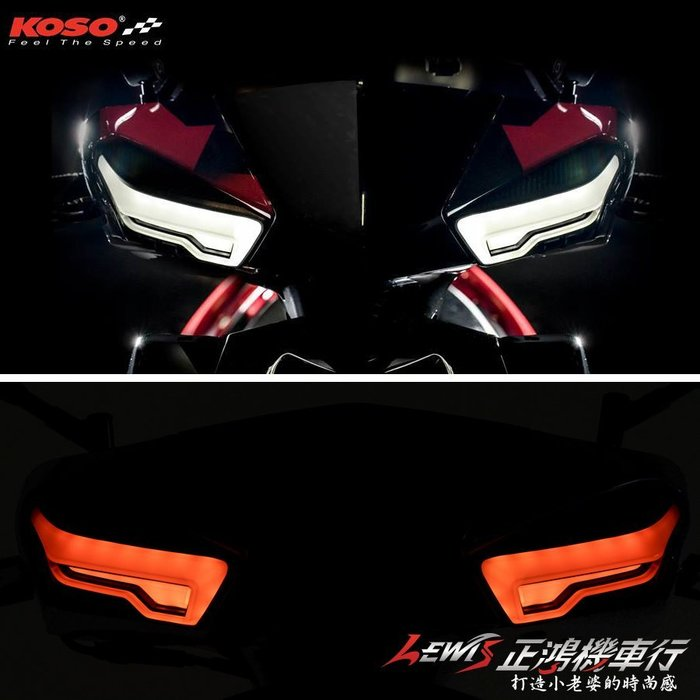 正鴻機車行 KOSO 3D LED前方向燈組 新勁戰四代 LED日行燈前方向燈組 4代戰 非雷神 D1狂派 戰神