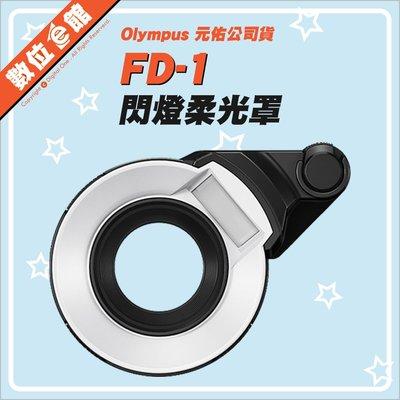 可刷卡免運費 台灣公司貨 數位e館 Olympus FD-1 閃燈柔光罩 微距 環閃 TG系列