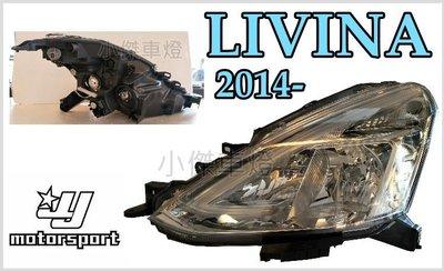小傑車燈精品--全新 NISSAN LIVINA 2014 2015 2016 2017 年 原廠型 晶鑽 大燈