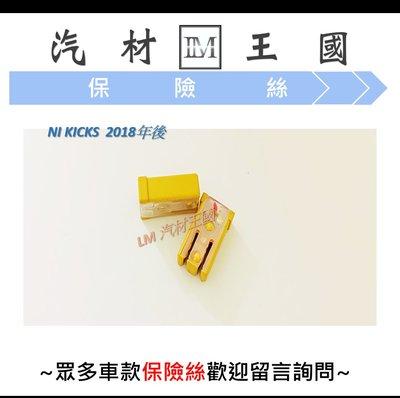 【LM汽材王國】 保險絲 NISSAN KICKS2018年後 保險絲黃色 60A 三爪汽車 裕隆NISSAN