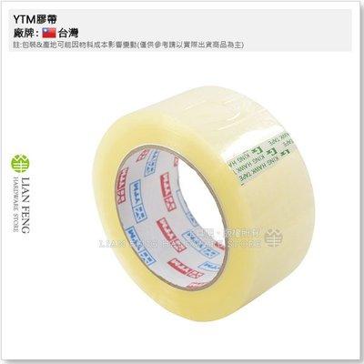 """【工具屋】YTM膠帶 2"""" 48mm×100M 加長 透明膠帶 OPP膠帶 膠布 PVC 包裝膠帶 封箱 台灣製"""