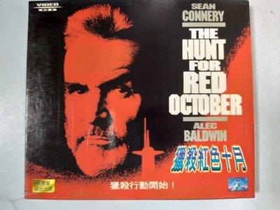 昀嫣音樂(CD15)  獵殺紅色十月 THE HUNT FOR RED OCTOBER 1993年 片況良好