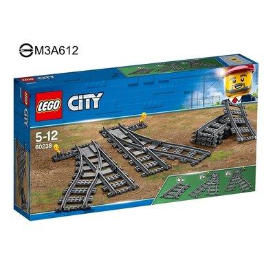 Lego 樂高火車切換式軌道 60238