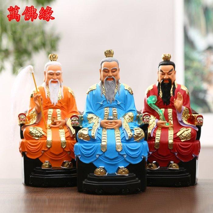 【萬佛緣】三清神像 太上老君像 道教 供奉元始天尊 道德天尊 三清祖師神像