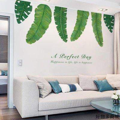 貼紙 壁貼 墻紙 立體墻貼紙自粘 小清新綠葉墻貼自粘臥室溫馨教室墻面裝飾品貼畫創意客廳防水貼紙