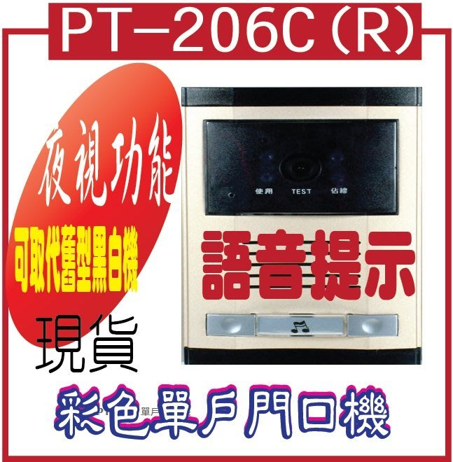 PT-206C-2017彩色 單戶門口機