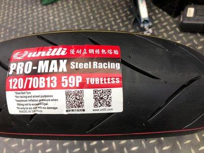 駿馬車業 TH558 PRO MAX 優耐立 熱熔輪胎12吋 120/80-12 (中和) 另有UT輪胎