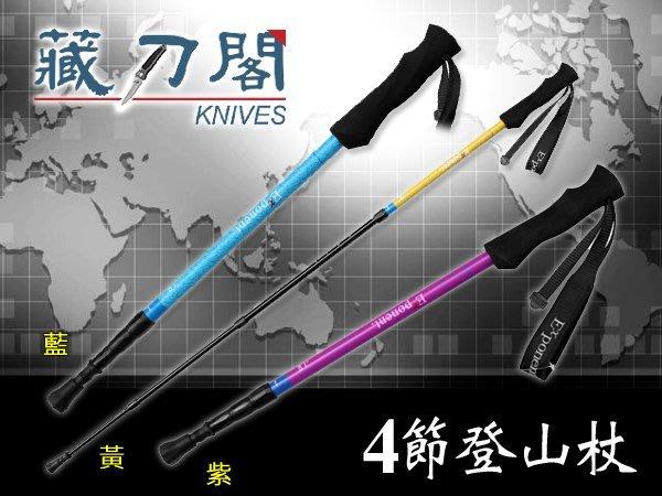 《藏刀閣》ABD-4-8029登山杖
