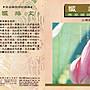 妙蓮華 CG- 5010 國語佛經課誦- 懺悔文...