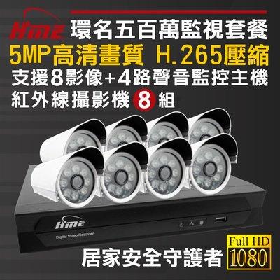 全方位科技-HME環名8路監控套餐H....