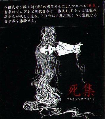 K - Blazing Bronze ブレイジングブロンズ - 死集 Shishū - 日版 - NEW