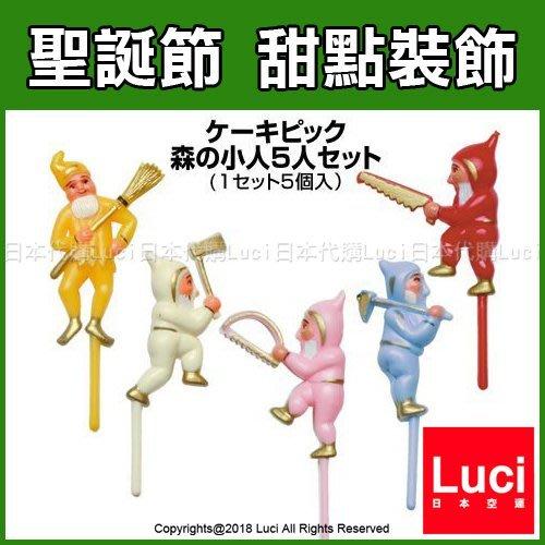 小矮人 蛋糕叉 裝飾 叉子 聖誕小老人 彩色5入一組  伐木小精靈  日本主婦IG火紅  LUCI日本代購