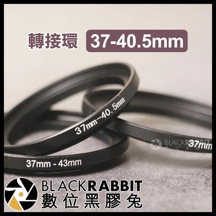 數位黑膠兔【 008 轉接環 37-40.5mm 】 相機 鏡頭 濾鏡 37mm 單眼 微單 小轉大 螺牙 保護鏡 轉接