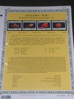【愛郵者】〈活頁卡〉消失的*台灣*郵政 97年 台灣貝殼(二) 4全 上品 / 特521(專521) L97-11