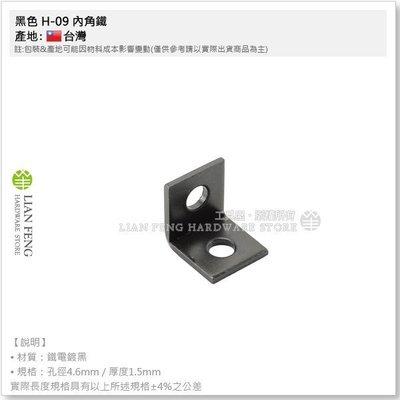 【工具屋】*含稅* 內角鐵 黑色 H-09 1.5mm 13*14*14 孔徑4.6mm L型固定鐵片 台灣製