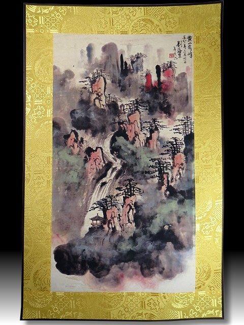 【 金王記拍寶網 】S1298  中國近代書畫名家 劉海栗款 水墨山水圖 居家複製畫 名家書畫一張 罕見 稀少