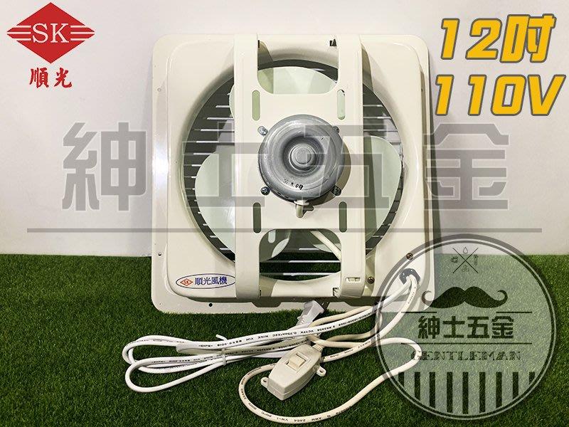 【紳士五金】❤️優惠中❤️ 順光牌 SWB-12 電壓110V 吸排兩用扇12吋 吸排風扇 窗型排風扇 通風扇