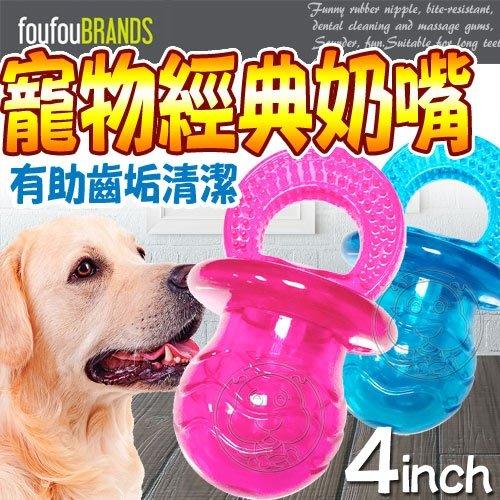 【🐱🐶培菓寵物48H出貨🐰🐹】FouFouBrands加拿大》寵物經典奶嘴玩具-4吋特價179元 (蝦)