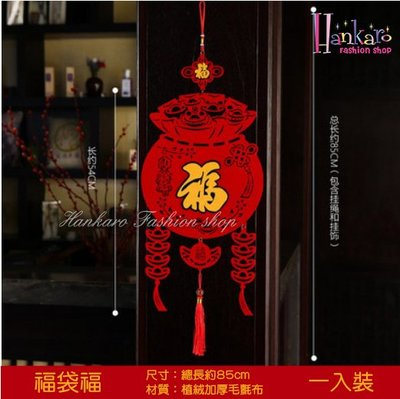 ☆[Hankaro]☆ 春節系列商品精緻植絨加厚不織布福袋福掛飾(單個)