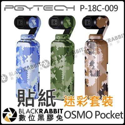 數位黑膠兔【 187 P-18C-009 PGYTECH OSMO Pocket 機身 貼紙 迷彩套裝 】防水 不殘膠