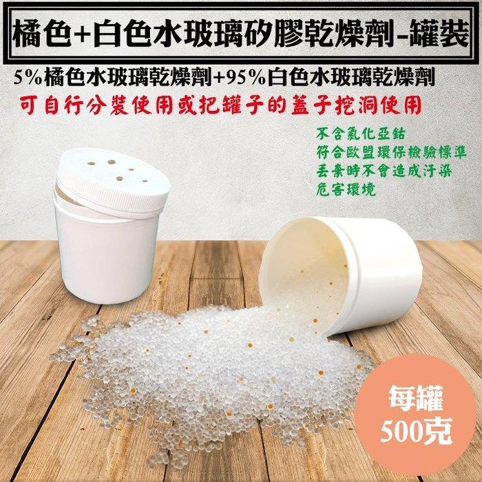 【橘色+白色水玻璃矽膠乾燥劑.罐裝.500公克】罐裝乾燥原粒,罐裝500公克台灣製