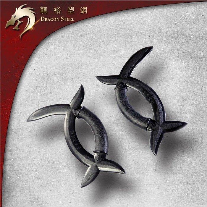 【龍裕塑鋼Dragon Steel】子午鴛鴦鉞(一對) 東離劍遊紀/奇門冷兵器/日月乾坤劍/鹿角刀/臥虎藏龍