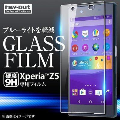 尼德斯Nydus~* 日本正版 Sony Xperia Z5 螢幕保護貼 玻璃保護貼 抗藍光 9H 耐衝擊 5.2吋