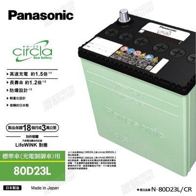 『灃郁電池』日本原裝進口 Panasonic Circla 銀合金免保養 汽車電池 80D23L (55D23L)加強版 新竹市