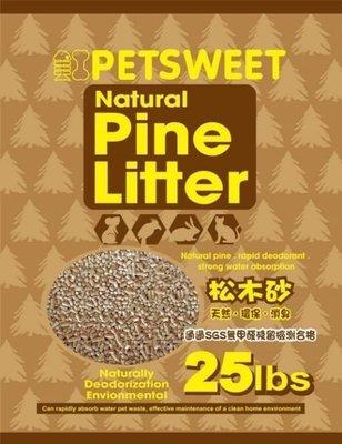 【兩包免運組】PET SWEET》嚴選松木砂 25LB/11.3kg 崩解/環保