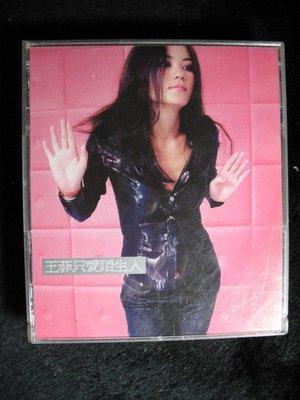 王菲 - 只愛陌生人 - 1999年EMI版 - CD+VCD+2000寫真年曆 沒歌詞 - 301元起標  大819