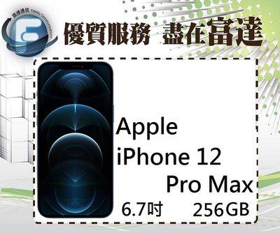 台南『富達通信』APPLE iPhone 12 Pro Max 256GB/6.7吋螢幕/5G【全新直購價37000元】