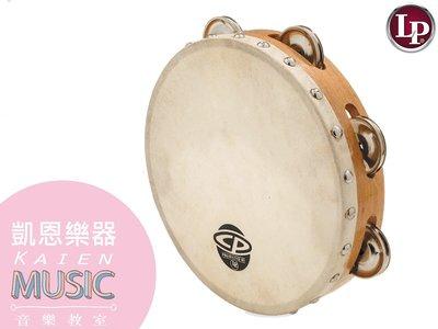 免運優惠 LP-CP379 10吋 單排 鈴鼓 牛皮 美製 公司貨 凱恩音樂教室 CP-379