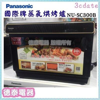 可議價~Panasonic【NU-SC300B】國際牌 30公升蒸氣烘烤爐【德泰電器】