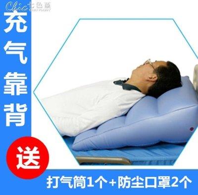 充氣防褥瘡靠墊半躺臥床病人靠背墊翻身墊...