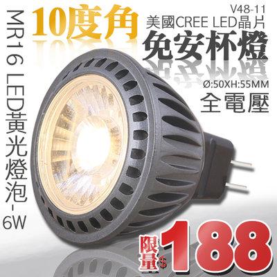 §LED333§(33HV48-11) LED-MR16-6W 免用變壓器 全電壓 高亮度 黃光 黑色