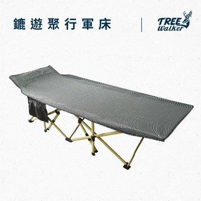 【Treewalker露遊】鏕遊聚行軍床(附外袋) 188x74cm 秒開單人床 露營床 折疊床 辦公室床 午休床休閒床