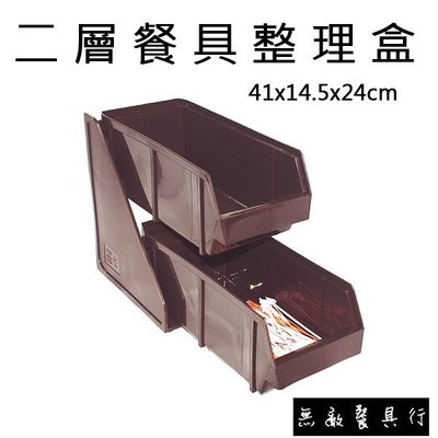 【無敵餐具】二層餐具整理盒 41x14.5x24cm 刀叉盒/吸管座/餐巾架 量多可來電洽詢喔!【TS0010】