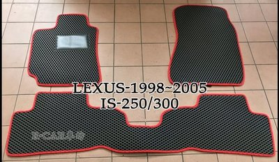 凌志-LEXUS1998~2005年 IS250 IS-250專車專用耐磨型防水腳踏墊 雷克薩斯 IS腳踏墊