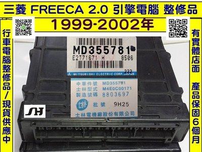 三菱 FREECA 引擎電腦 MD355781 富力卡 ECM ECU 行車電腦 維修 點火訊號 怠速馬達故障 修理