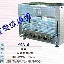 全新 東鑫代理   YSA-6  鍍鋅管 上火式6管瓦斯紅外線烤爐 / 烤肉爐 / 營業用烤爐