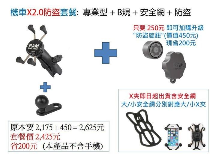 [美國 Ram 進口商] 機車手機架X2.0防盜套餐: 專業型 + B規 + 安全網 + 防盜  (降價100元)