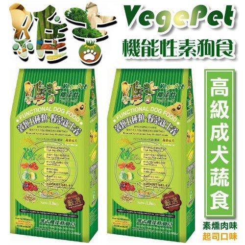 【🐱🐶培菓寵物48H出貨🐰🐹】維吉機能素狗食-高級成犬 1.8KG(素燻肉/起司)特價199元(自取不打折) 蝦