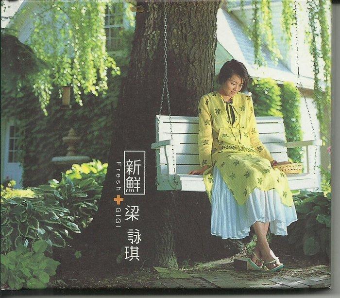 梁詠琪新鮮CD_紙盒首版,宣傳品