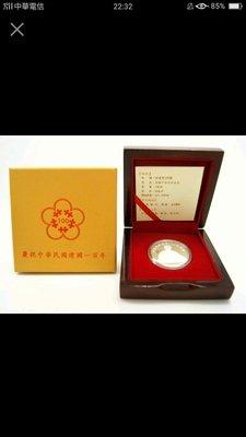 【5A】台灣錢幣 建國百年紀念銀幣 附收據(已售完)