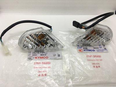 【JUST醬家】KYMCO 光陽 原廠 豪邁 金豪邁 GY6 透明 前方向燈組 方向燈(左右)