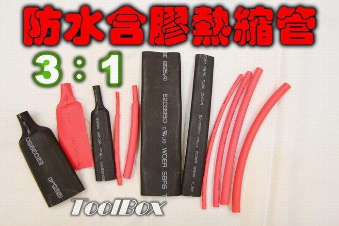 【ToolBox】《3:1含膠防水熱縮管Φ6.4mm黑~5公尺150元》熱縮套管/絕緣管/熱縮膜/熱縮管/熱縮套/防電套